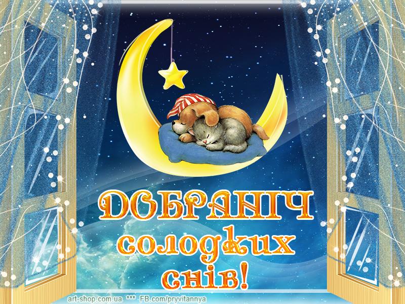 на добраніч
