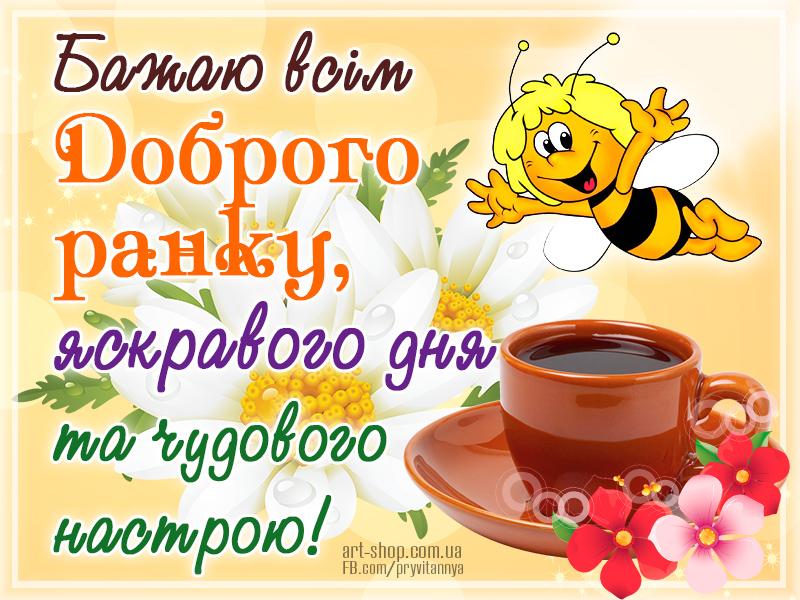открытки доброе утро украинский