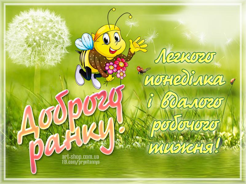 доброго ранку українською