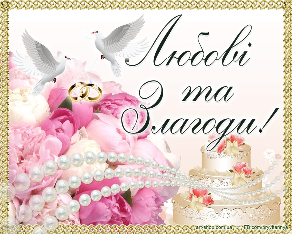 Поздравление на весілля 15