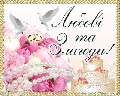 открытка свадьба украинская