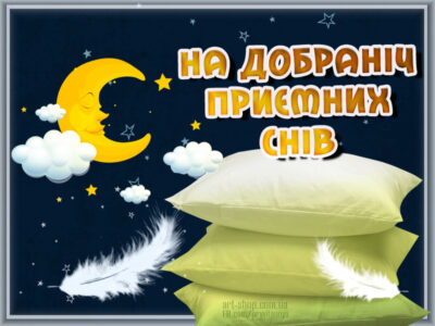 открытка на добраніч