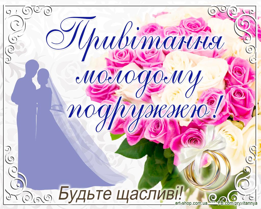 молодому подружжю привітання листівка