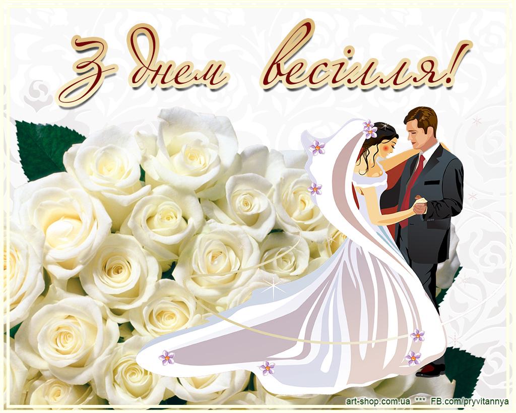 привітання з одруженням листівка