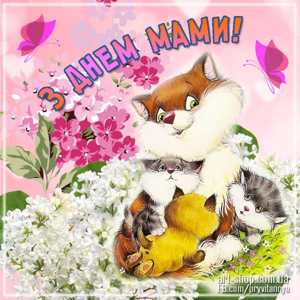 день мами открытка котята
