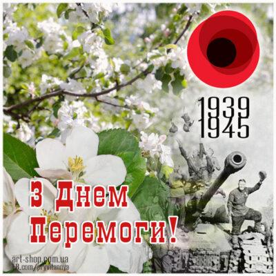 день перемоги листівки картинки