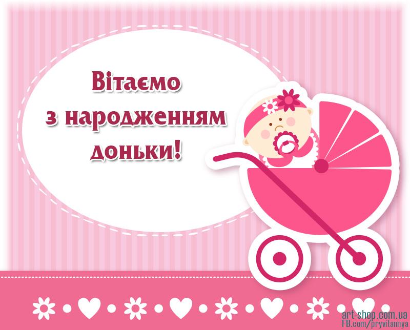 листівка народження донечка