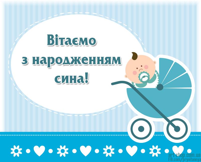 новонароджений син картинки