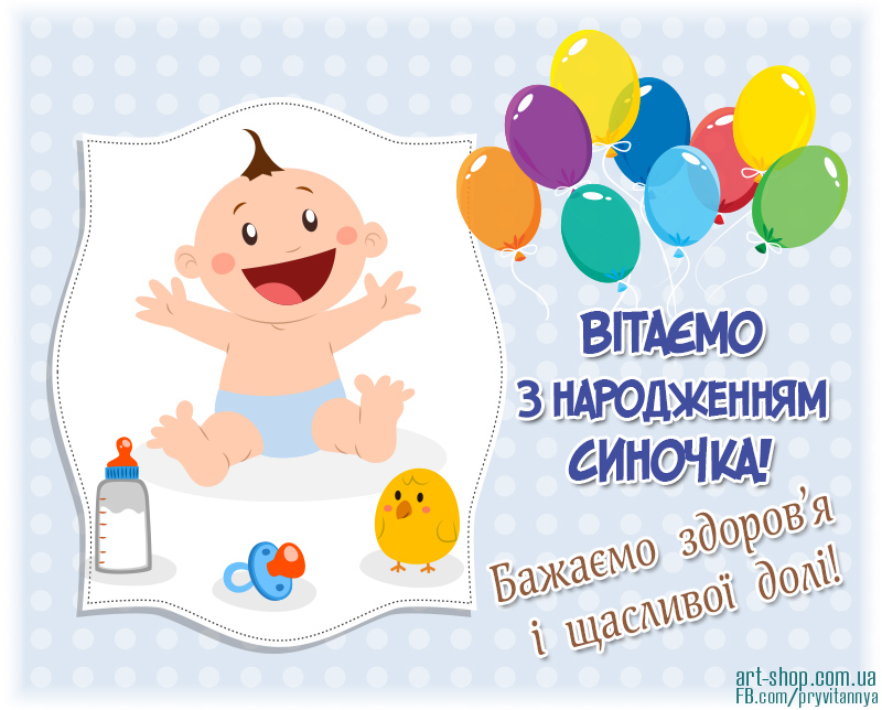 з новонародженним листівка хлопчик
