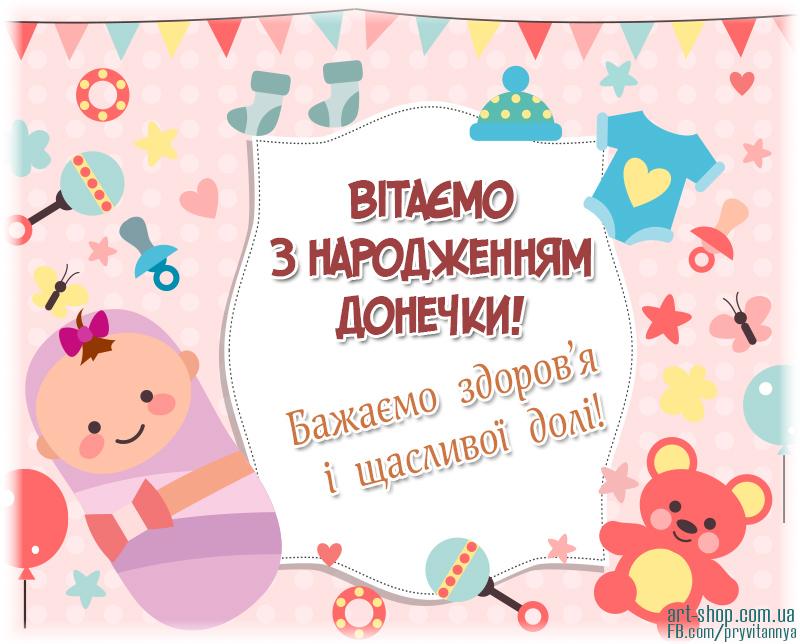 вітання батькам з народженням дитини доньки