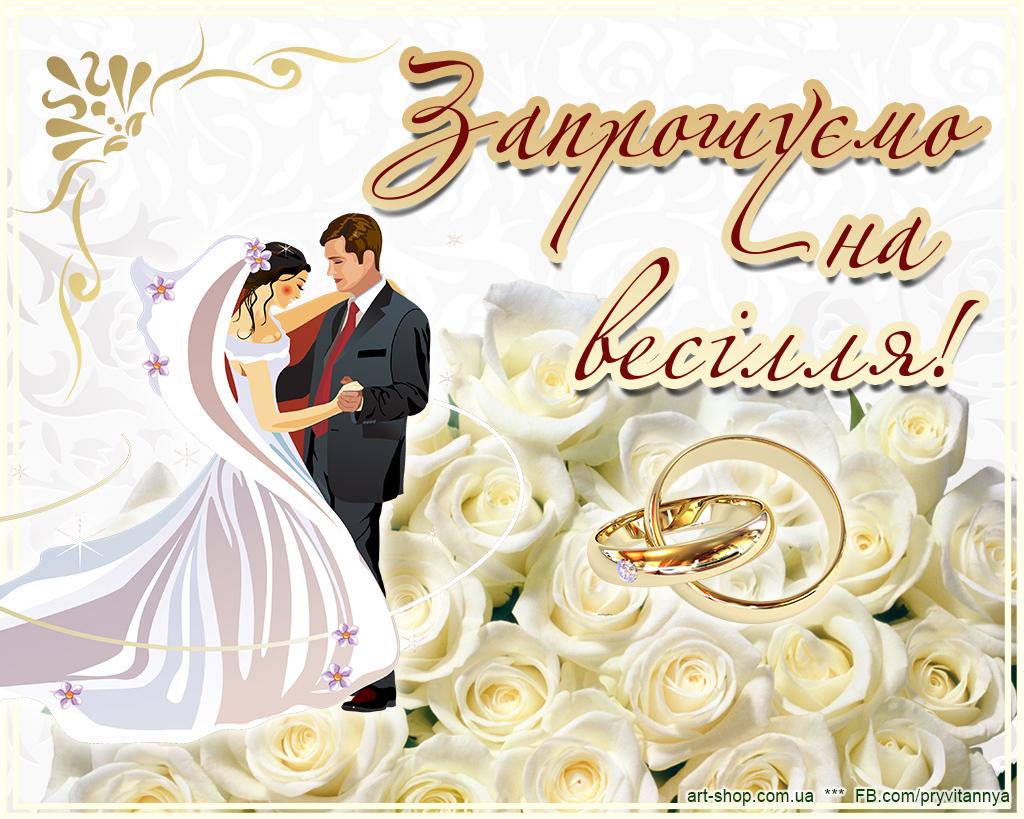 свадьба запрошення весілля