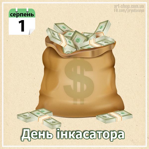 День інкасатора України