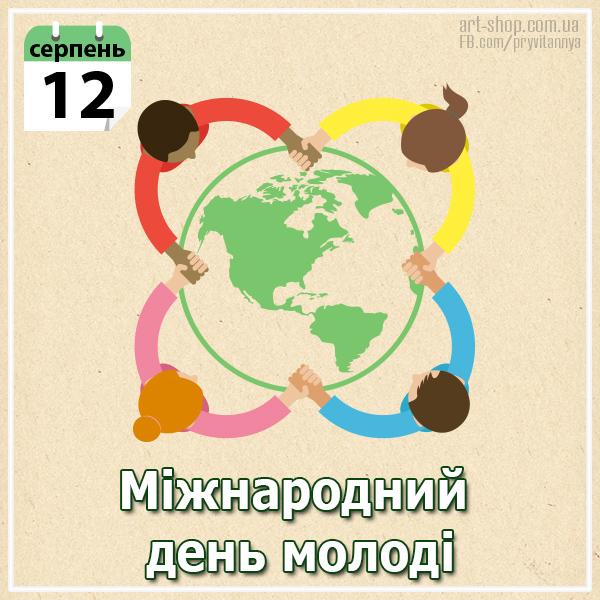 день молоді міжнародний