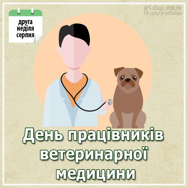 день ветеринара Україна