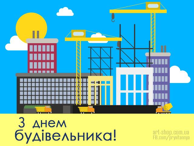день будівельника листівки картинки