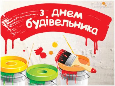 вітання з днем будівельника українською