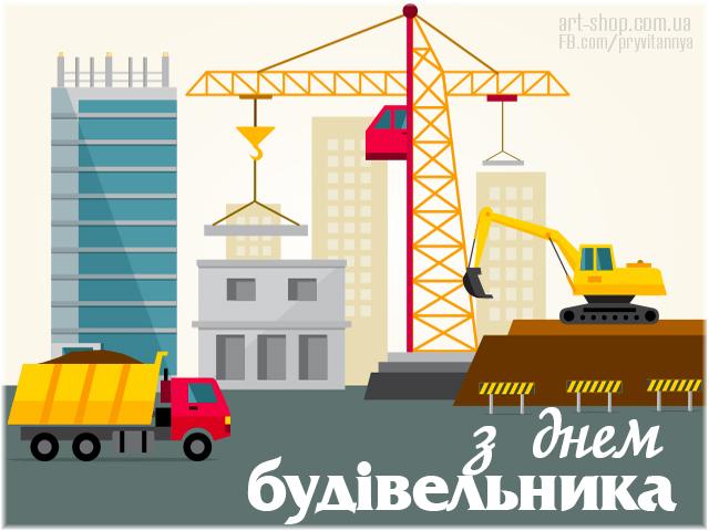 день будівельника Україна