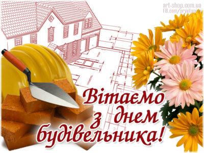 з днем будівельників