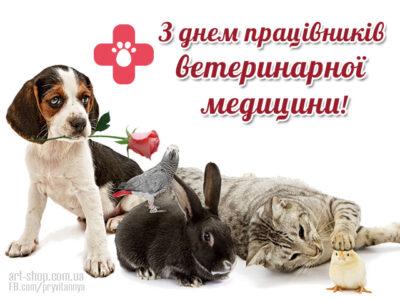 день ветеринара привітання