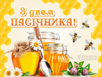 День пасічника бджоляра в Україні