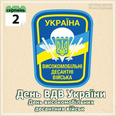 День ВДВ в Україні