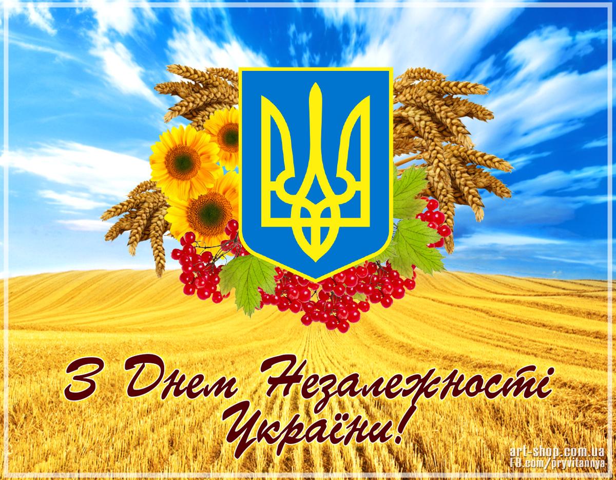 З Днем незалежності українською