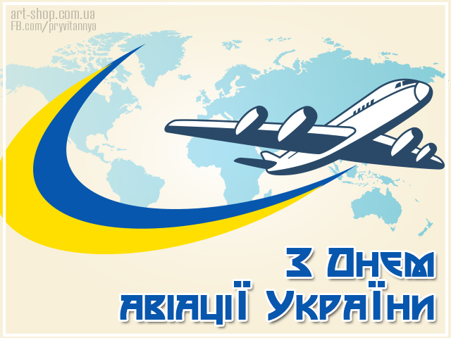 Поздравления с днём авиации украины 14