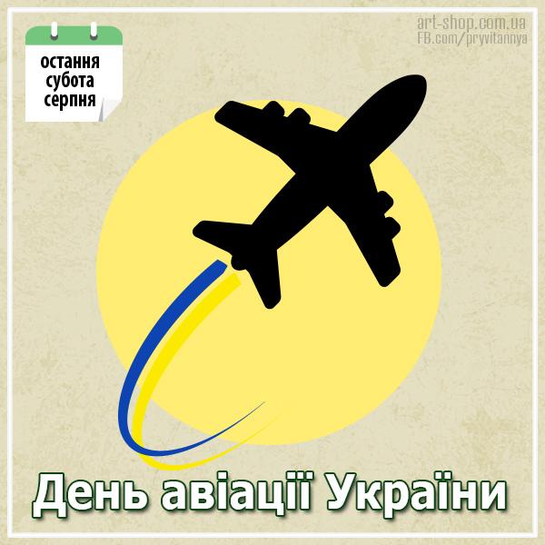 День авіації картинки