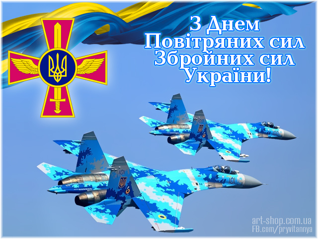 День повітряних сил ЗСУ