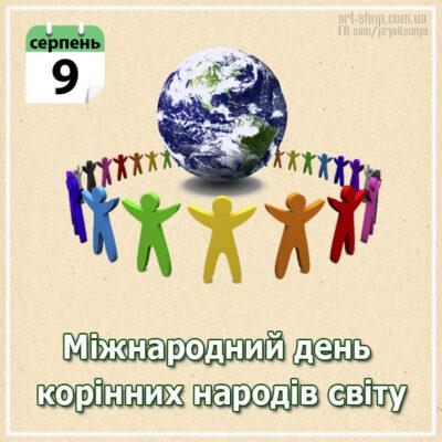 день корінних народів світу