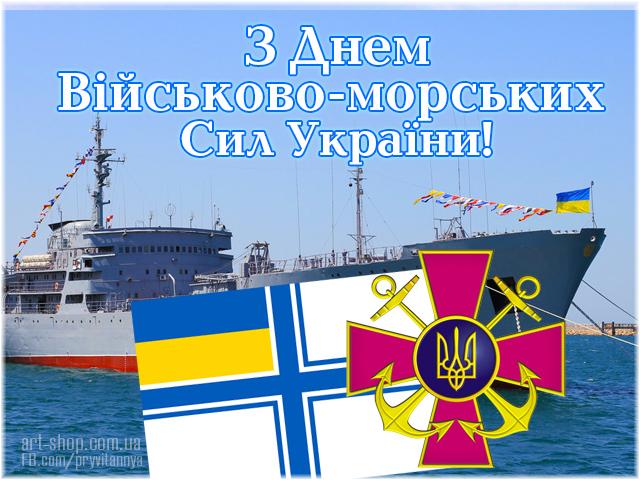день ВМС України