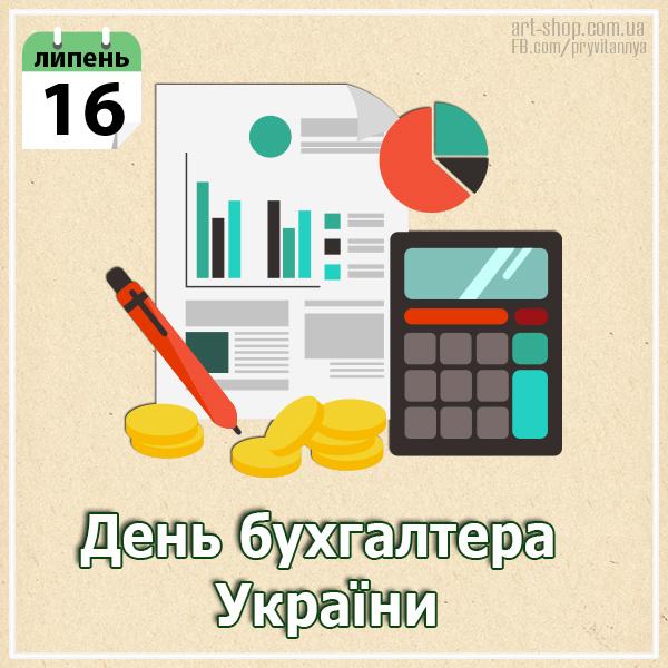 коли день бухгалтера в україні дата
