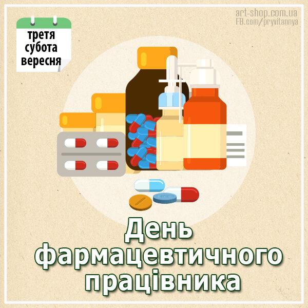 день фармацевта в Україні