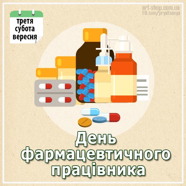 День фармацевтичного працівника
