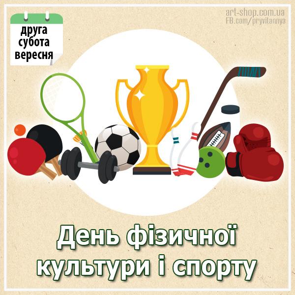 день фізкультури і спорту в Україні