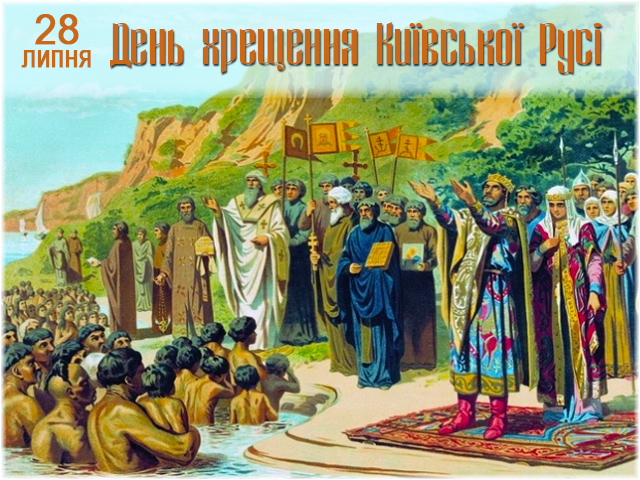 картинки хрещення Київської Русі