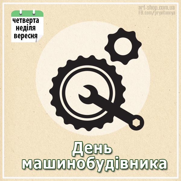 день машиностроителей в Украине