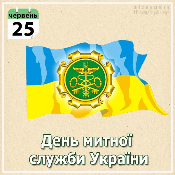 день митника україни