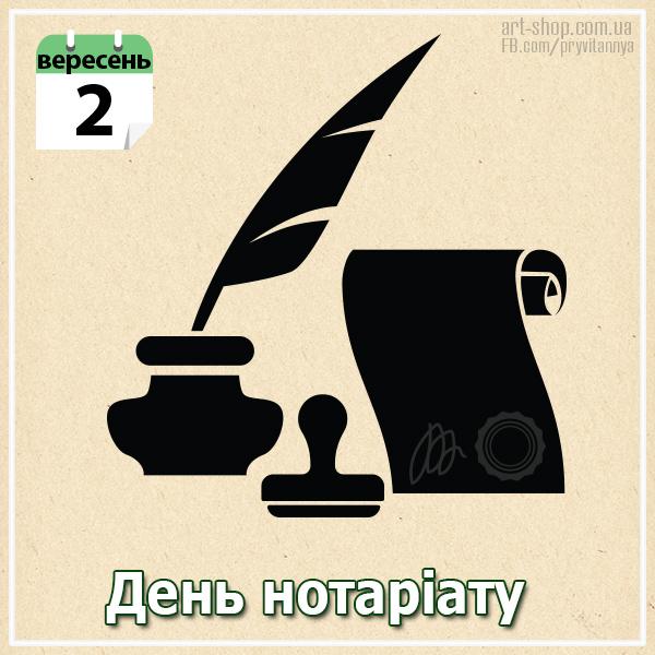 День нотаріату України