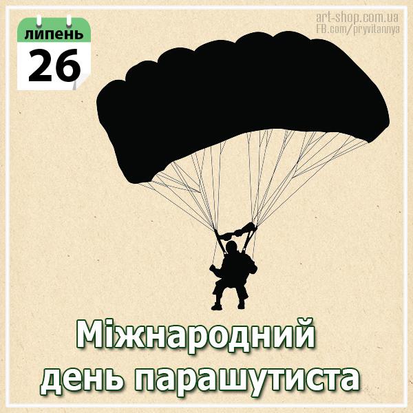 день парашютиста в україні