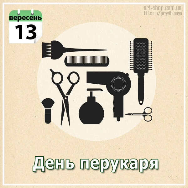 День перукаря в Украине