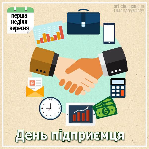 день підприємця в Україні