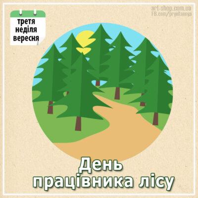 день працівників лісу