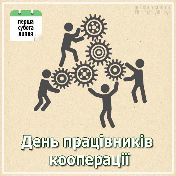 День працівників кооперації