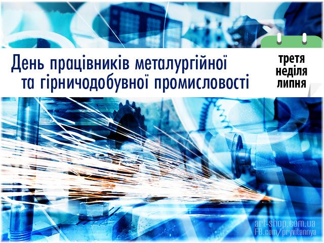 день металурга в україні коли