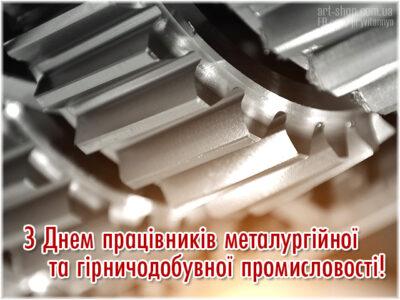 день працівників металургії листівка