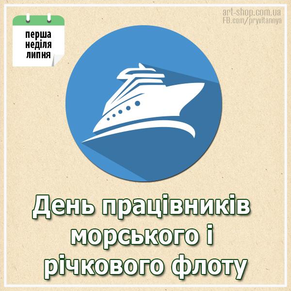 День морського флоту України, День річкового флоту України