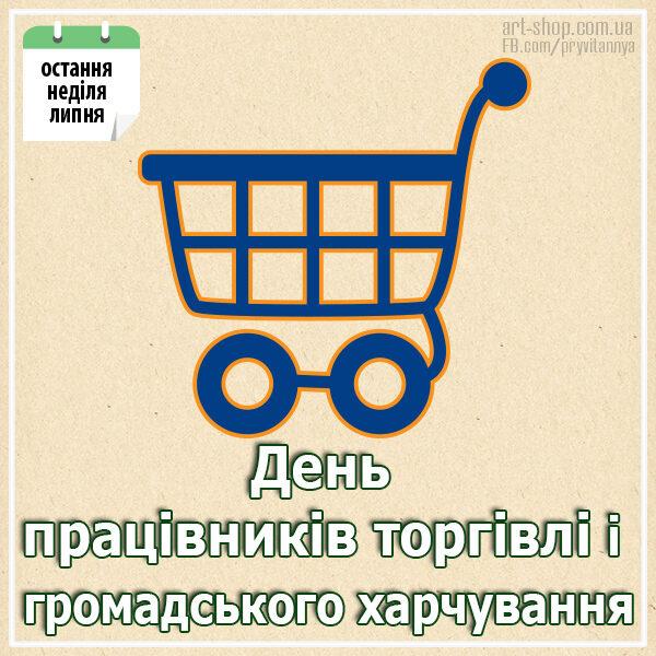 день торгівлі в україні