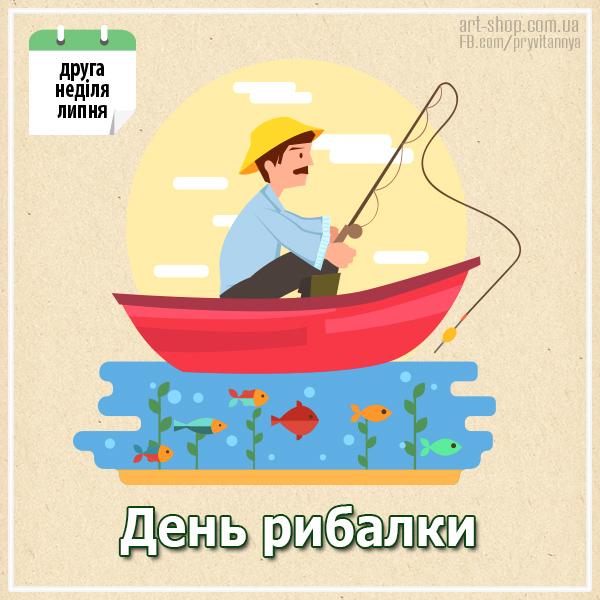 день рибалки в україні