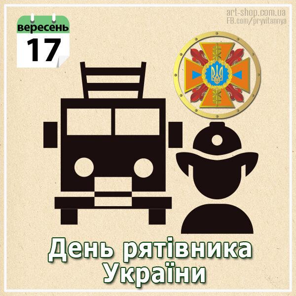 день рятівника МНС